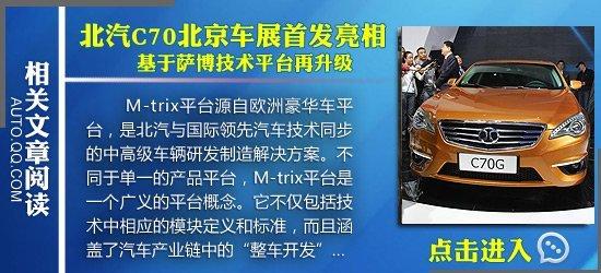 [国内车讯]北汽C70G参数配置曝光 9月下线