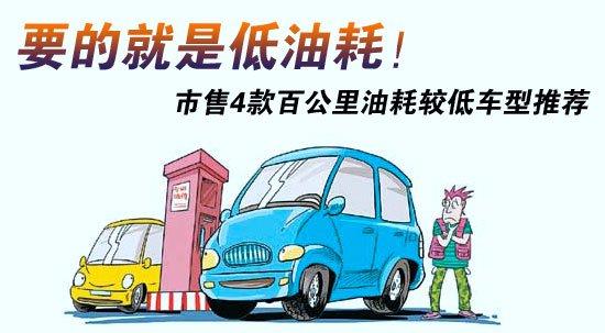 要的是低油耗 市售4款低油耗紧凑型车推荐