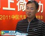 访中国青年报汽车周刊主编武卫强