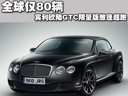 中庸而奢华 全球80辆宾利欧陆gtc限量版图片