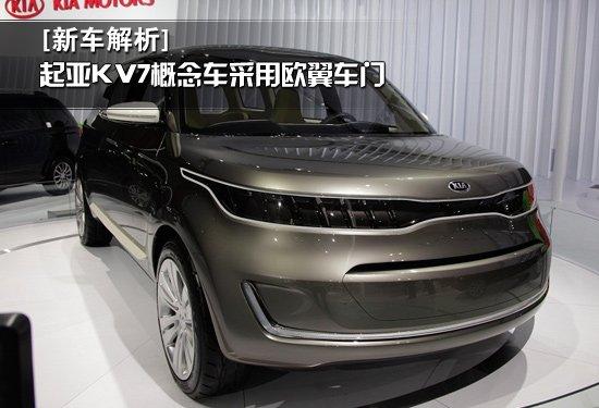 [新车解析]起亚KV7概念车采用欧翼车门