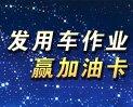 发用车作业赢加油卡_2013广州车展_腾讯汽车