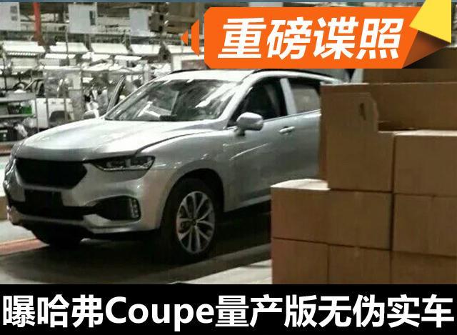 曝哈弗Coupe量产版实车 长城旗下最运动SUV