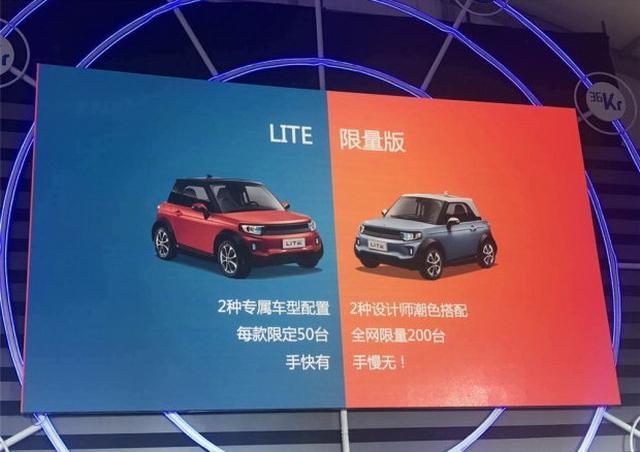 北汽新动力ARCFOX LITE上市 14.08万元起