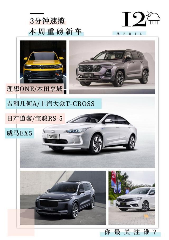 SUV很疯狂/新能源狂发力 3分钟一图速览本周上市新车
