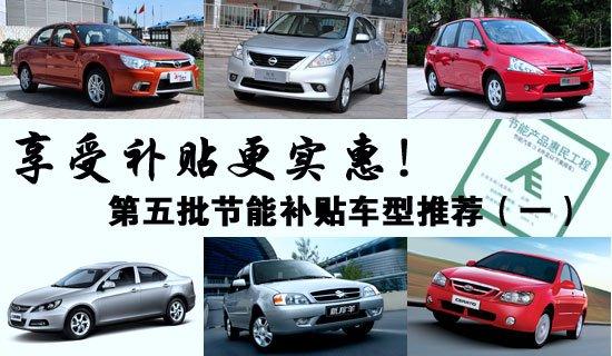 享受补贴更实惠 市售6款节能补贴车推荐