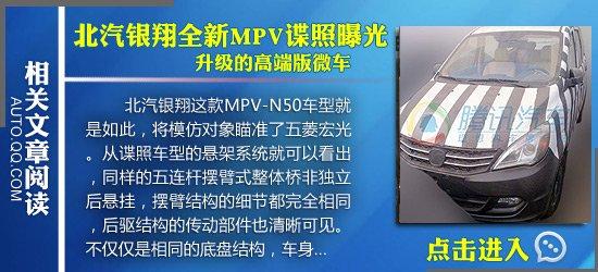 [国内车讯]北汽首款自主SUV将亮相广州车展
