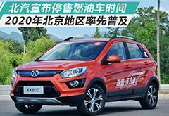 北汽集团动真格了!2020年北京全面停售燃油车