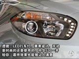 中华H530前大灯