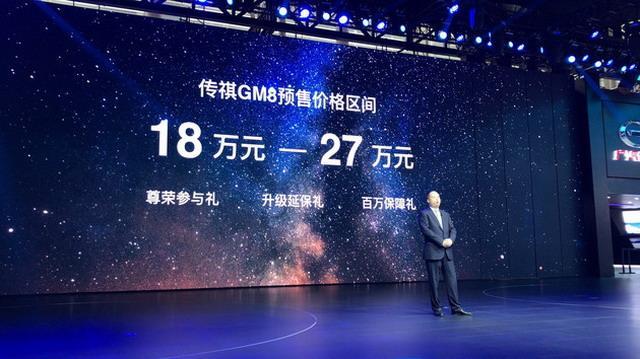 传祺GM8车展正式亮相 预售价18-27万元