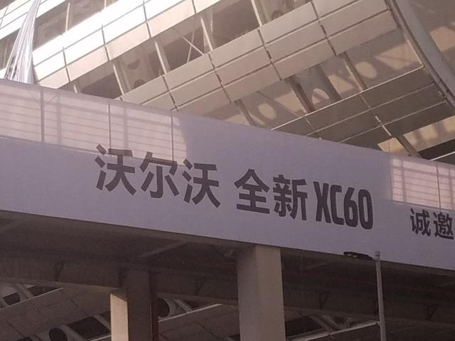 更具竞争力 沃尔沃全新XC60广州车展亮相