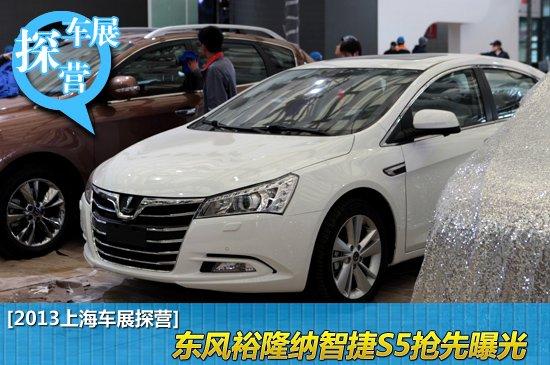 [上海车展探营]东风裕隆纳智捷S5抢先曝光