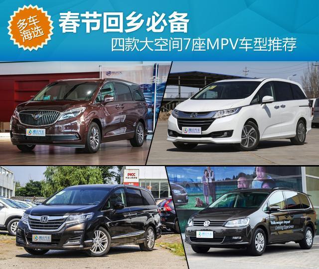 四款大空间7座MPV车型推荐 春节回乡必备