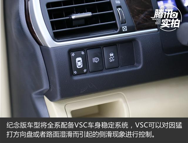 中控台用料以软性搪塑材质为主,只是摸起来还是有点硬。车内的做工表现不错,各种部件都装配得很细致。座椅和各种扶手均由皮革材质包裹,质感很舒适,令人满意。同时为了满足客户的商务用途,副驾驶座椅也增加了由乘客直接控制的调节按钮。凯美瑞十周年纪念版全系搭载Toyota Smart Stop智能节油启停系统。纪念版车型将全系配备VSC车身稳定系统,VSC可以对因猛打方向盘或者路面湿滑而引起的侧滑现象进行控制。