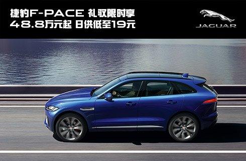 捷豹F-PACE48.8万元起 日供低至19元