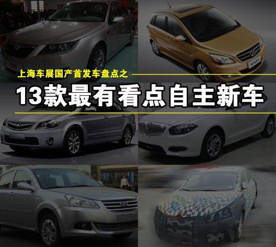 量产版居多 上海车展最具看点13款自主新车