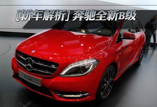 [新车解析]奔驰全新B级车型北京车展亮相