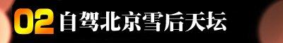 自驾北京雪后天坛