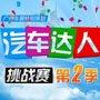 汽车达人广州集结_广州车展微博版_广州车展_2011广州车展_腾讯汽车