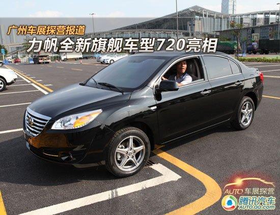 [广州车展探营]力帆全新旗舰车型720亮相