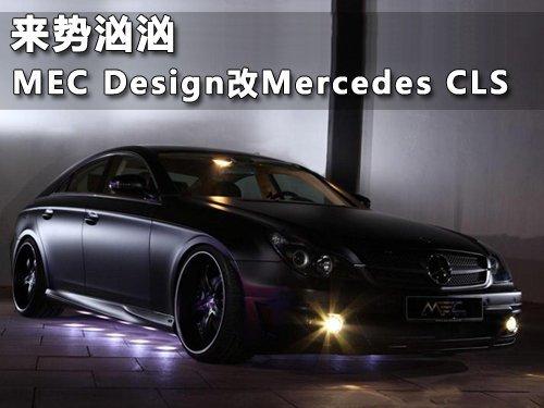 来势汹汹 MEC Design改装厂改装奔驰CLS