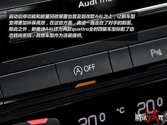 腾讯试驾体验奥迪2013款A4L车型 卫冕战