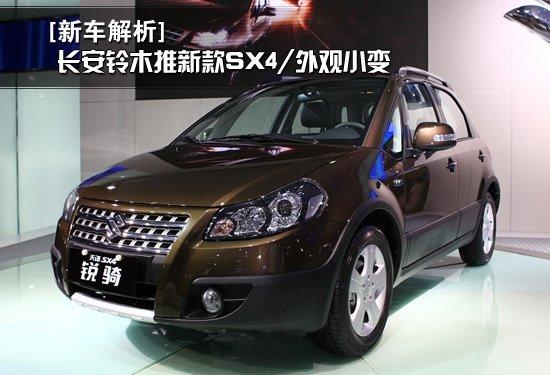 [新车解析]长安铃木推新款SX4/外观小变