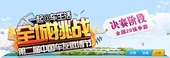 一江胜水奔东海 微博节决赛头彩作品发布