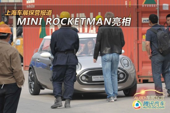 上海车展探营报道 MINI ROCKETMAN亮相