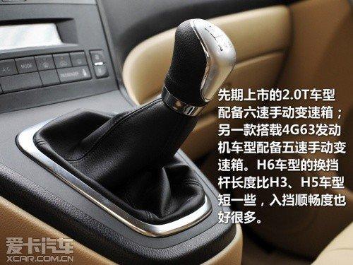 哈弗H6将推4AT/6AT版本 或北京车展上市