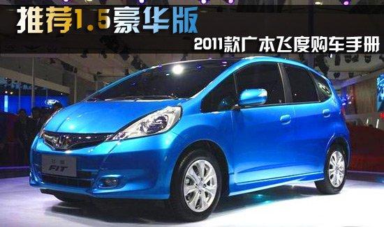 2011款广本飞度购车手册 推荐1.5豪华版