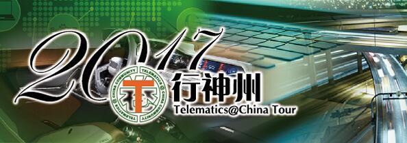2017年T行神州——总第54站武汉活动