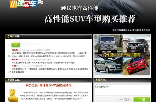 暴力工具 高性能SUV车型购买推荐