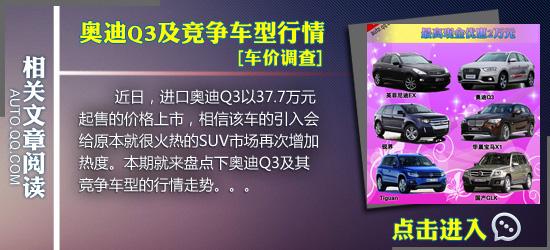 [车价调查]8月内上市新车型预订情况汇总