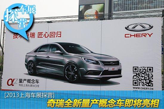 [上海车展探营]奇瑞全新量产概念车即将亮相