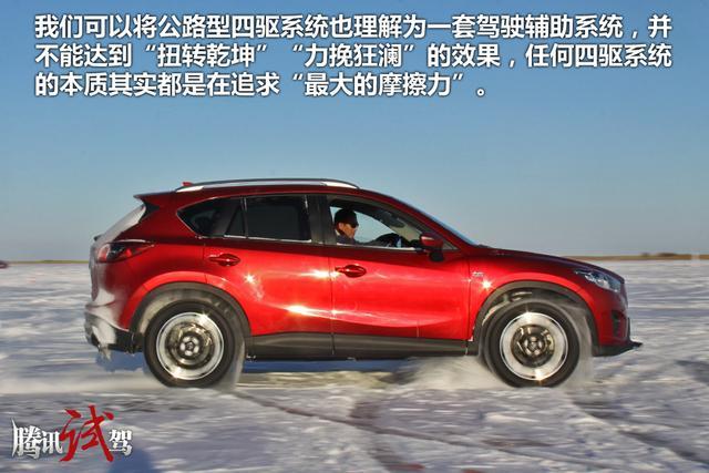 冰雪试驾长安马自达CX-5 SKYACTIV精神延续