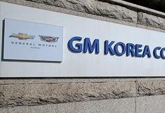 通用证实将对韩国业务进行新投资