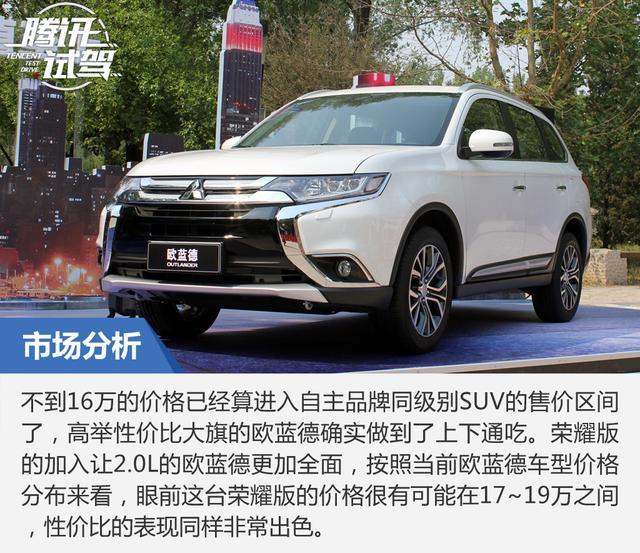 更全面更诱人 试驾广汽三菱-欧蓝德2.0L荣耀版