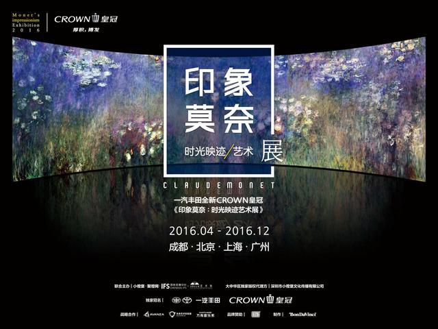 《印象莫奈:时光映迹艺术展》即将开启