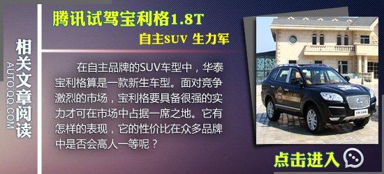腾讯试驾华泰圣达菲1.8T导航版 低价T动力