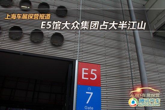 上海车展探营报道 E5馆大众集团占大半江山