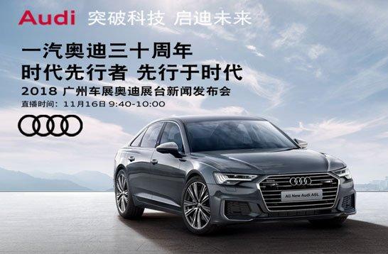 奥迪 全新一代A6L全球首发