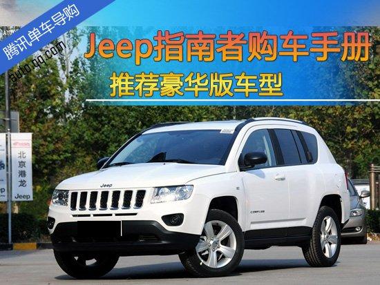 推荐豪华版 2013款Jeep指南者购车手册