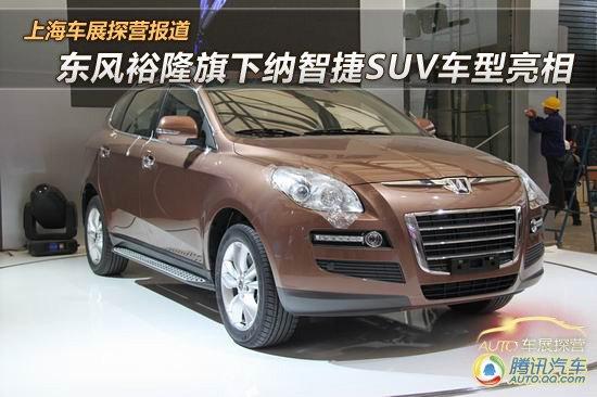 上海车展探营报道 东风裕隆2款新车亮相