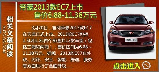 [新车实拍]帝豪2013款EC7 配置升级为重点