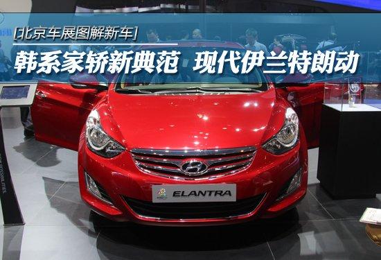 [图解新车]韩系家轿新典范 新伊兰特朗动