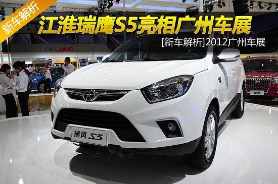 [新车解析]江淮SUV瑞鹰S5亮相广州车展