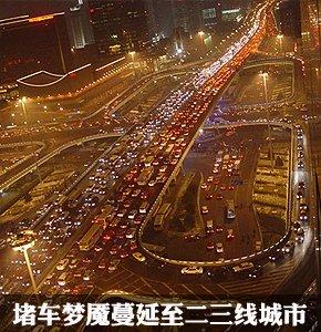 堵车梦魇蔓延至二三线城市