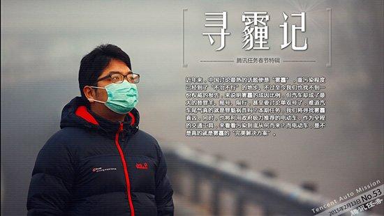 腾讯任务53期:寻找蓝天