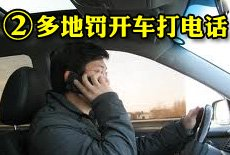 广州开车打手机 罚款100元并扣两分